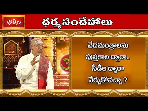 Can we Learn Veda Mantras Through Books and CDs?   Dharma Sandehalu   Bhakthi TV