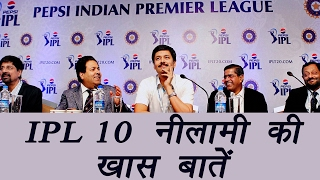 IPL 10: All you need to know about auction and players | वनइंडिया हिन्दी