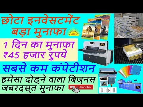 New Business Ideas 2018 | जबरदस्त मुनाफे वाला बिजनेस | Notebook Making Business