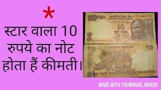 Sell 10 Rupees New Star Note for 5 Lakh Rupees | Star notes