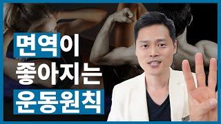 """운동을 할 수록 몸이 나빠지는 분들은 이걸 보세요. 면역력이 좋아지는 운동원칙 """"골고루"""""""