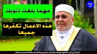 مهما بلغت ذنوبك سيكفرها الله بهذه الاعمال ... الدكتور محمد راتب النابلسي .