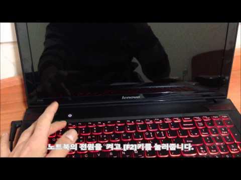 Lenovo Ideapad Y500 (BIOS 접근하는 방법)