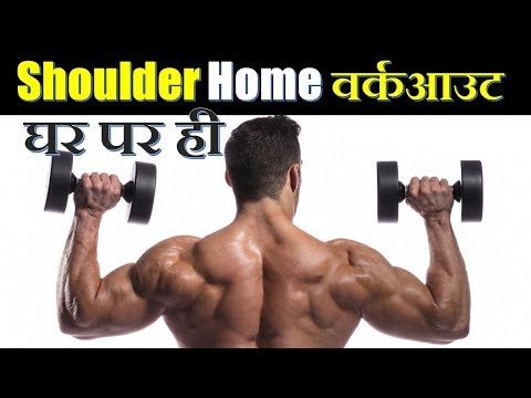 Shoulder Home Workout with Dumbbells|Without Gym Shoulder Workout | Fitness Fighters