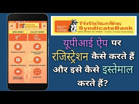 Syndicate Bank UPI App   How to Register, Link Bank A/C, UPI Transaction & How to use it  