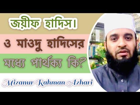 জয়ীফ হাদিস ও মাওদু হাদিসের মধ্যে পার্থক্য কি?-Mizanur Rahman Azhari