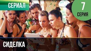 ▶️ Сиделка 7 серия - Мелодрама   Фильмы и сериалы - Русские мелодрамы