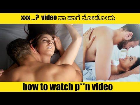 Xxx Mp4 How To Watch Forn Xxx Videos In Kannada ಆ ವಿಡಿಯೋ ಹೇಗೆ ನೋಡೋದು Online Vee TV 3gp Sex