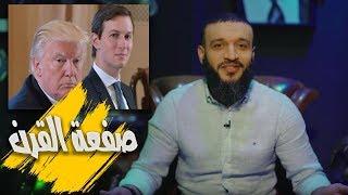 عبدالله الشريف   حلقة 1   صفعة القرن   الموسم الثالث