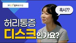 대전 도수치료 인터뷰(feat.엠허브의원,라파본TV)