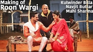 "Making of Song ""Roon Wargi""  ਰੂੰ ਵਰਗੀ - Kulwinder Billa    Navjit Buttar    Lokdhun Punjabi"