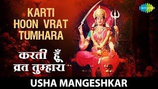Karti Hoon Vrat Tumhara | करती हु व्रत तुम्हारा | Usha Mangeshkar | Jai Santoshi Maa | Durga Bhajan