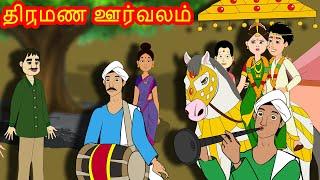 Download திருமண ஊர்வலம் | Bed Time Stories for kids | Tamil Fairy Tales | Tamil Moral Stories Video