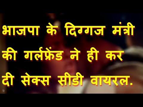 Xxx Mp4 BJP के दिग्गज मंत्री की Sex CD Viral नाराज Girlfriend ने ही कर दिया Viral BJP Minister MMS Viral 3gp Sex