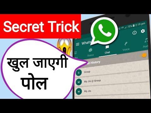 (NEW) Whatsapp Secret For All Whatsapp User,s 2018 Latest Whatsapp  || by technical boss