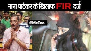 नाना पाटेकर के खिलाफ FIR दर्ज II Tanushree Dutta files FIR against Nana Patekar
