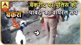 बकरीद पर पुलिस की पाबंदी का वायरल सच | ABP News Hindi