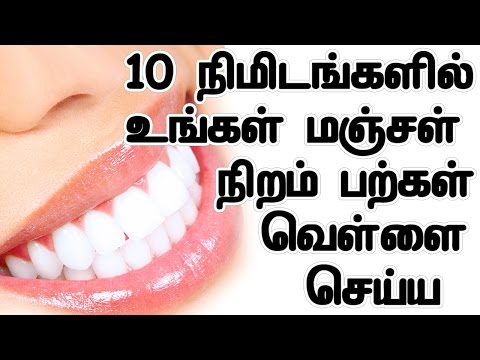 10 நிமிடங்களில் உங்கள் மஞ்சள் நிறம் பற்கள் வெள்ளை செய்ய | yellow teeth whitening in Tamil