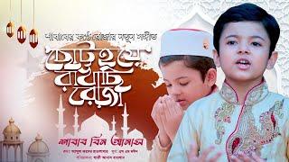 আমি ছোট্ট হয়ে রাখছি রোজা তোমরা কেন রাখো না ভাই | Ami Chutto Hoye Rakhchi Roja | Shabab Bin Anas