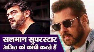 Salman Khan always COPIES Sounth Indian Superstar Ajith Kumar; Check out 5 reasons | FilmiBeat