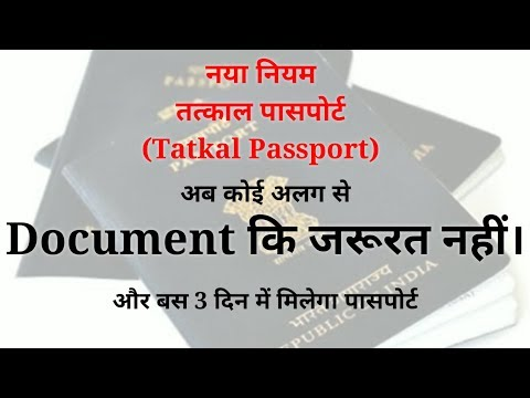 Tatkal Passport, only in 3 days, Passport Documents Required, Passport application, Passport Fee