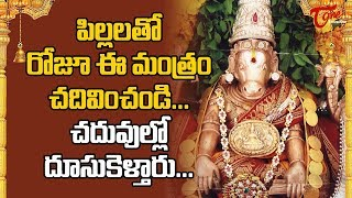Chant this Mantra for excelling in Education | Hayagreeva Mantram | Devotional Songs | BhaktiOne