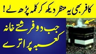 Angels On kaba During Hajj | Fake Or Real? Watch Full Video | Islamic Solution