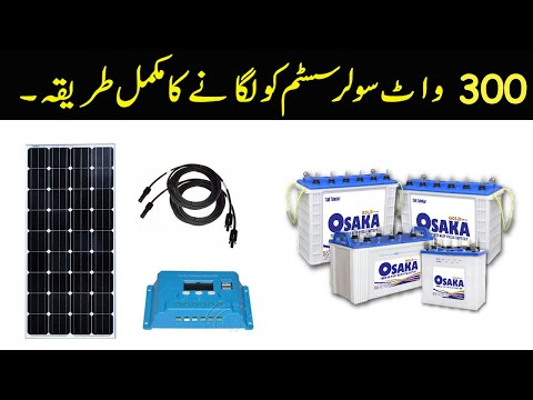 300w Solar System In Lahore Pakistan(Solar Electricity)