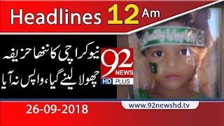 News Headlines | 12:00 AM  | 26 Sep 2018 | 92NewsHD