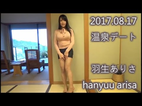 Xxx Mp4 20170817 羽生ありさ hanyuu Arisa 3gp Sex