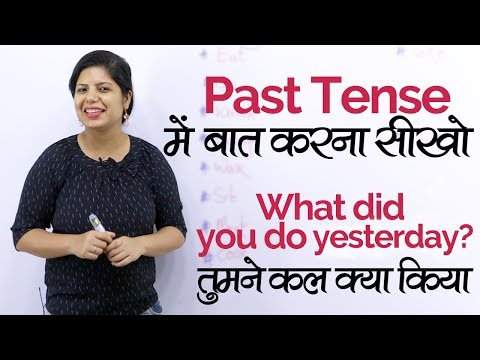 English speaking practice lesson - Using Past Tense in English – Learn English through Hindi