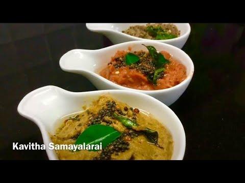 3 Easy  onion chutney recipes/3 சுலபமான வெங்காய சட்ணி  /chutneys for idli dosa