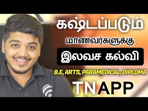 கஷ்டப்படும் மாணவர்களுக்கு இலவச கல்வி List of Colleges in Tamil Nadu TNEA App - Wisdom Technical