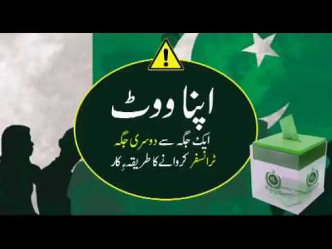 How to change your voting area Pakistan, Election 2018