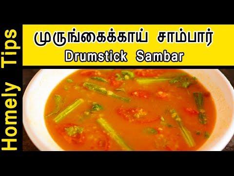 முருங்கைக்காய் சாம்பார் | Murungakkai sambar recipe in tamil |drumstick kulambu | Homely tips
