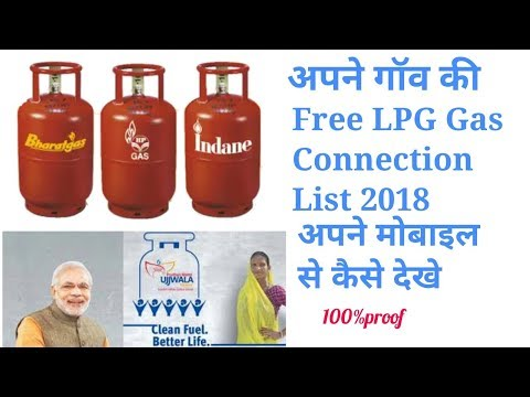 Free LPG Gas connection list 2018 | free gas connection | gas list | aaosikhe