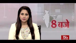 Download Hindi News Bulletin | हिंदी समाचार बुलेटिन – August 16, 2019 (8 pm) Video