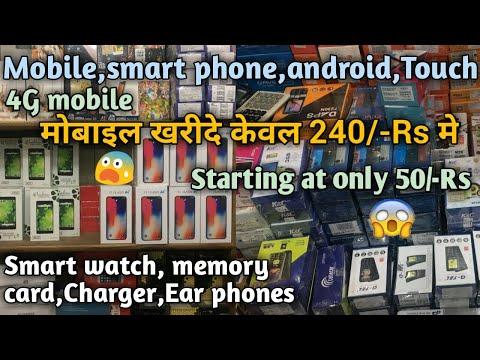 smartphone,Smart watches,keypad mobile,Memory card,mobile accessories Wholesale market Gaffar market