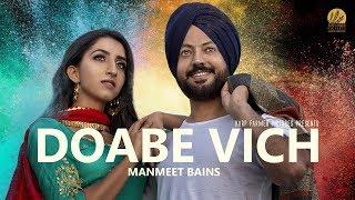 New Punjabi Songs 2018   Boor - Manmeet Bains   Latest Punjabi Song 2018   HarpFarmerPictures