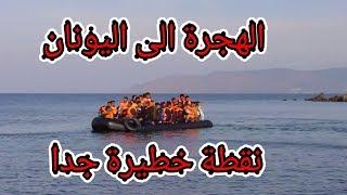#x202b;نقطة مهمة جدا بالنسبة للهجرة الي اليونان حاليا... فصل الشتاء#x202c;lrm;