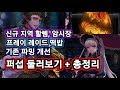 (던파) 퍼섭 할렘 지역 오픈! 프레이 레이드 떡밥까지?! 장지가 보여드립니다!