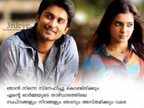 Heart Touching Malayalam Sad Song Nilave Sad Love Quotes For Him