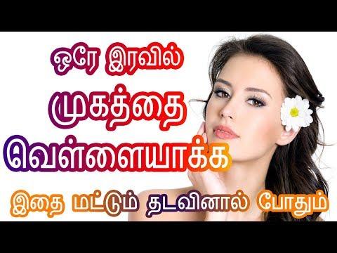 முகம் வெள்ளையாக | White Skin Tips | Skin Whitening Home Remedies | Mugam Vellaiyaga Tamil Beauty Tip