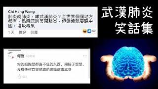 武漢肺炎笑話集