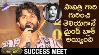 Vijay Deverakonda SUPERB Words about Savitri | Mahanati Success Meet | Keerthy Suresh | Samantha