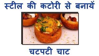 Katori Chat Recipe | aloo chaat recipe in Hindi | snacks recipe in Hindi