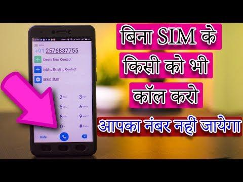 बिना SIM के किसी को भी कॉल करे आपका नंबर नहीं जायेगा   New 2018 Call Without SIM Free   AnnyInfo