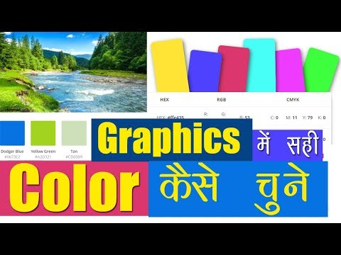 #-Ai-47 How to Select Best Color Combination/Matching for Graphics Designs | Color Palette Scheme