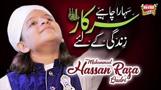 Muhammad Hassan Raza Qadri I Sahara Chahiye I Official Video - New Naat 2018-19 - Heera Gold