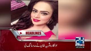 News Bulletin | 12:00 AM | 16 February 2018 | 24 News HD